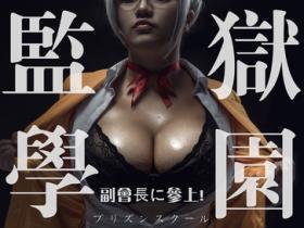 监狱学园 OVA 720P BD 无修